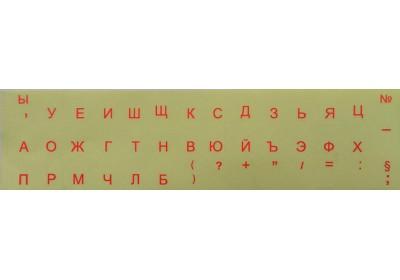 Самозалепващи букви за кирилизация на клавиатура - прозрачни